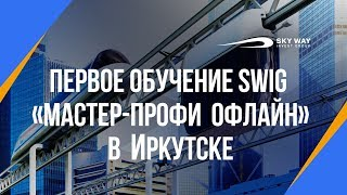 Первое обучение SWIG «Мастер-Профи офлайн» в Иркутске