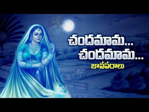 Janapada Audio Songs - Chandamama Chandamama - Folk Songs - JUKEBOX