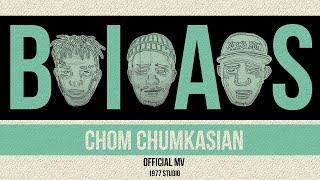 BIAS [แล้วแต่จะมอง] - Chom Chumkasian (Official MV)