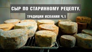 ОТДЫХ НА ТЕНЕРИФЕ | Козий сыр по старинному рецепту. Традиции Испании ч.1 | КАНАРСКИЕ ОСТРОВА(Козий сыр по старинному рецепту. Традиции Испании ч.1 | Однажды, во время похода по горному хребту Анага,..., 2015-03-30T13:00:00.000Z)