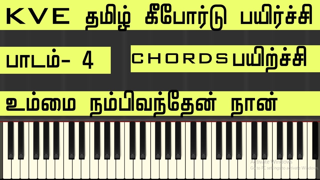 Tamil christian songs keyboard notes pdf free download ographylost.