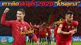 เกาะติด ยูโร 2020!! โอกาสการคว้าป้องกันแชมป์ของ ทีมชาติโปรตุเกส!! - แตงโมลง ปิยะพงษ์ยิง