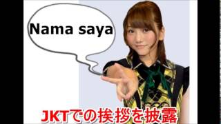 AKB48 高城亜樹 あきちゃがインドネシア語での 自己紹介をしていました...