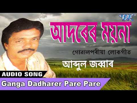 Ganga Dadharer Pare Pare - আব্দুল জব্বাৰ - Hameeda Sarkar - আদৰেৰ মইনা - গোৱালপৰীয়া লোকগীত 2018