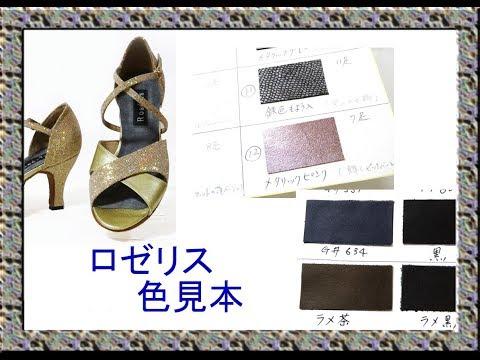 ロゼリスシューズの革見本オーダーシューズの素材サンダルとパンプス