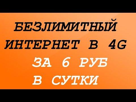Секретный тариф Билайн - Безлимит в 4G за 6 руб/сутки | Безлимитный интернет 2019