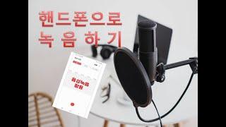 [더소리TV] 핸드폰으로 녹음하는 방법 ㅣ 삼성 녹음앱…