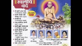 Swami krupa jhali (Swaminche bande) swami samarth Maharaj Geete