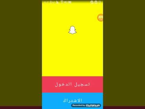 طريقة فتح حساب في سناب شات اسهل طريقه ..