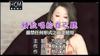 方瑞娥-情歌唱給自己聽(練唱版)
