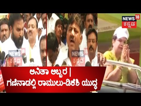 DK Suresh Campaigns For Anitha Kumaraswamy In Ramanagara   Sriramulu & DKS Exchange War Of Words