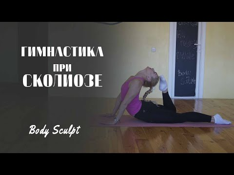 Лечебная гимнастика при сколиозе или  различных заболеваний спины #BodySculpt