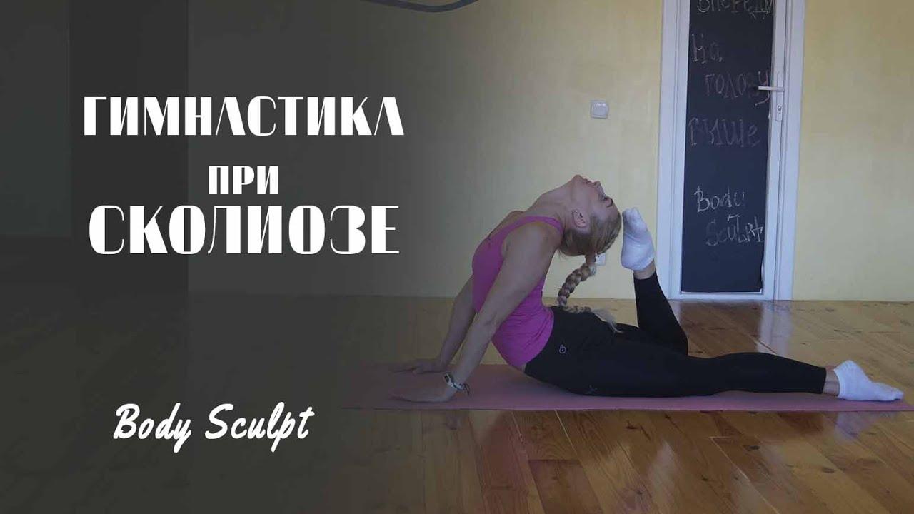 Лечебная гимнастика при сколиозе или различных заболеваний ...