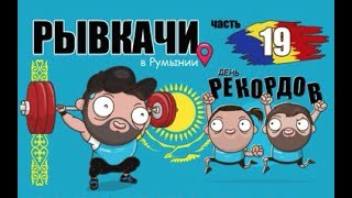 РЫВКАЧИ / Илья Ильин, Энвер Туркелери