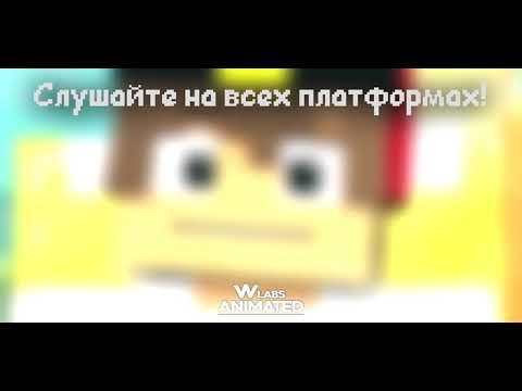 Новая песня Майнкрафт ЕвгенБро Ты не МОГ! Ма Я СМОГ! Официальный клип prod Капуста