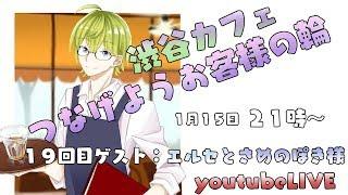 [LIVE] 【#しぶカフェ】つなげようお客様の輪第19回目【エルセとさめのぽき様】