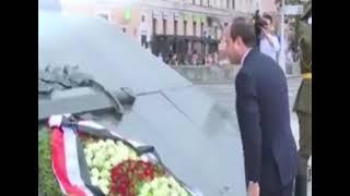 السيسي يضع إكليل الزهور على نصب تذكاري ببيلاروسيا (فيديو)