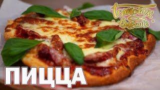 Пицца Готовим вместе