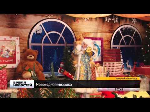 Новогодняя мозаика: как будут отмечать Новый год в Нижнем Новгороде