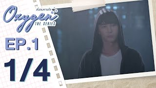 [OFFICIAL] Oxygen the series ดั่งลมหายใจ | EP.1 [1/4]