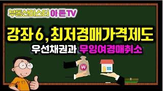 법원경매 강좌6. 최저경매가격제도-우선채권과 무잉여 경…