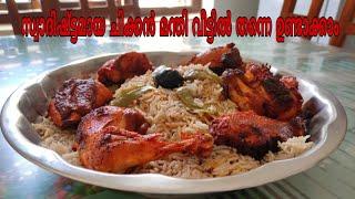 How to Make Chicken Mandi - സ്വാദിഷ്ടമായ ചിക്കൻ മന്തി - Musthu's Vlogs