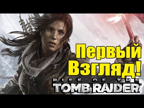 Первый Взгляд на Rise of The Tomb Raider (PC) - Лара Крофт вернулась