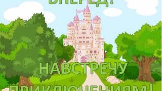 """Презентация """"ПДД Путешествие в страну Светофорию"""""""