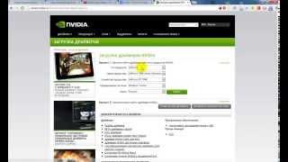 Как скачать драйвер на видеокарту NVIDIA