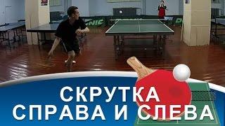 СКРУТКА СПРАВА и СЛЕВА (Приемы настольного тенниса, Глоссарий ч.4)