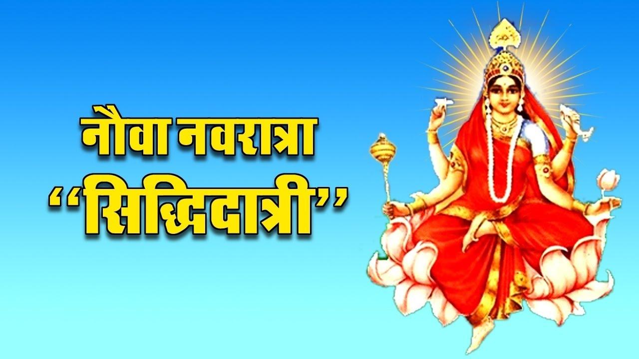 मां दुर्गाजी की नौवीं शक्ति मां सिद्धिदात्री