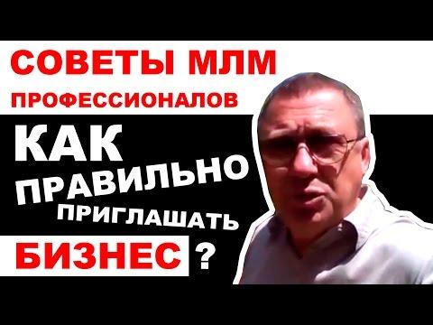 Правильно пригласить или как пригласить человека в бизнес совет от Пермякова Олега Григорьевича