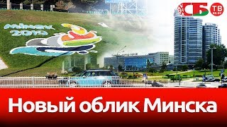 Благоустройство проспекта Победителей в Минске