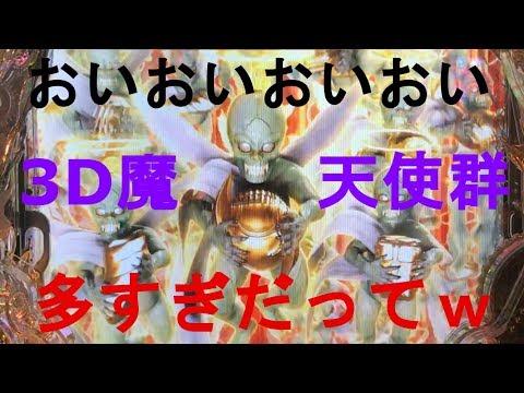 パチンコ CR牙狼7 GOLD STORM翔 激アツ!3D魔天使群!なんじゃこりゃw迫力がすごい!!