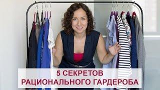 БАЗОВЫЙ ГАРДЕРОБ / 5 секретов формирования гардероба / Советы стилиста