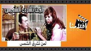 الفيلم العربي - لمن تشرق الشمس - بطولة رشدى اباظة وناهد شريف ومصطفى فهمى
