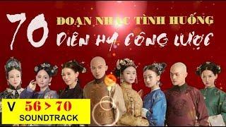 [56 - 70] 70 nhạc tình huống Diên Hy công lược - Part CUỐI | 延禧攻略 OST