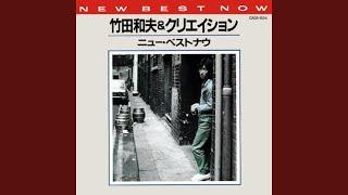 クリエイション - ロンリー・ハート (Japanese Version)