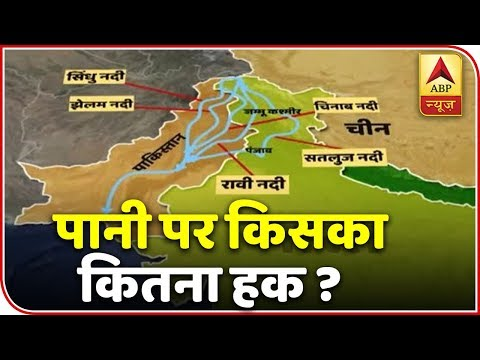 Know All About Indus Water Treaty In Between India, Pakistan | ABP News