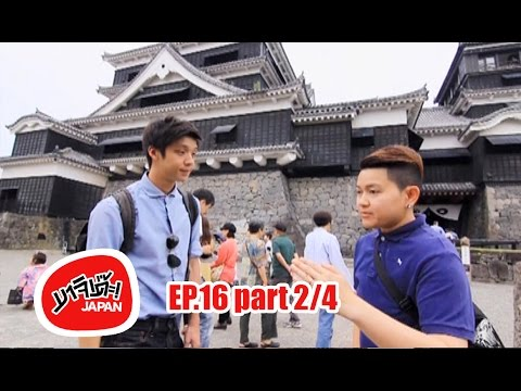 MAJIDE JAPAN : EP16 - 2/4 KYUSHU ที่เที่ยว KUMAMOTO CASTLE