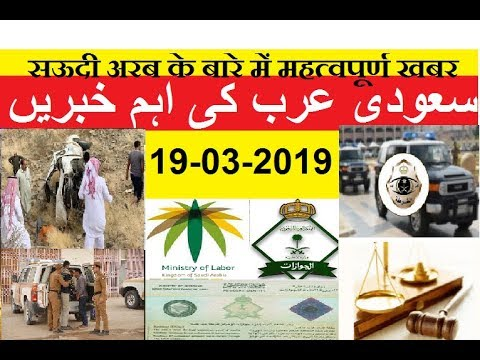 Latest News of Saudi Arabia (19-03-2019).Must watch for update please.