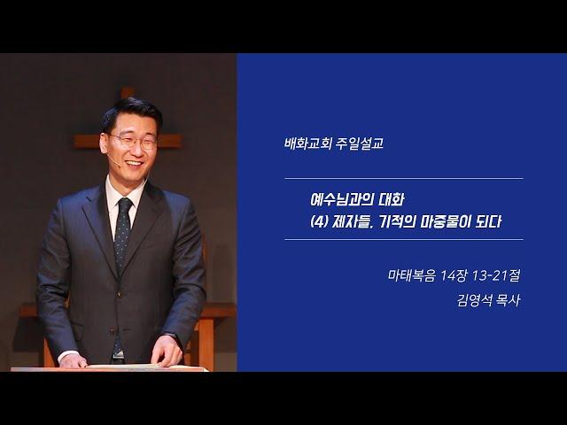 20200329 예수님과의 대화 (4) 제자들, 기적의 마중물이 되다(마 14장 13-21절) / 김영석 목사