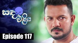 Sanda Eliya - සඳ එළිය Episode 117 | 31 - 09 - 2018 | Siyatha TV Thumbnail