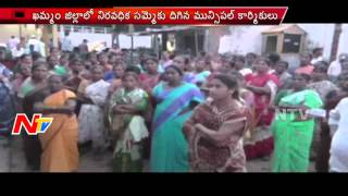 Municipal Contract Workers protests in Khammam District