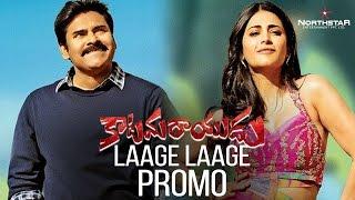 Katamarayudu Laage Laage Promo Song | Pawan kalyan | Shruthi Hassan