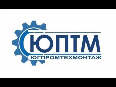 ООО «ЮгПромТехМонтаж» - полезная информация.