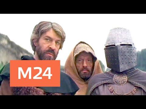 """Тайны кино"": ""Баллада о доблестном рыцаре Айвенго"" - Москва 24"