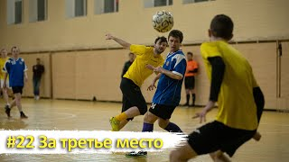 Любительский мини футбол футзал 22 За третье место