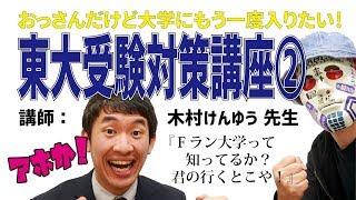 YouTube動画:おっさんの東大受験講座 第二回『Fランの意味を君は知っているか!』講師:木村けんゆう(阪大卒)