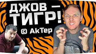 ДЖОВ — ТИГР © AkTep